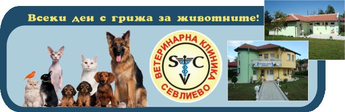 Ветеринарна клиника